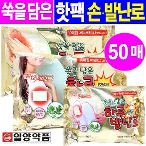 쑥을담은 하루종일온핫팩 50매/하루핫팩/하루온팩