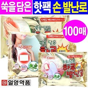 쑥을담은 하루종일 온핫팩 100매/하루핫팩/하루온팩