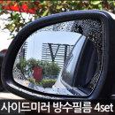 자동차 거울 백미러 사이드미러 방수코팅필름 /1+1+1+1