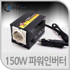 차량용 인버터 150W 파워 인버터 LP863