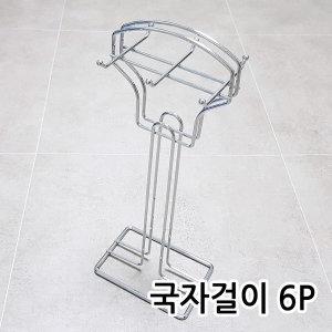 국자걸이/조리도구걸이/주방용품/조리도구/6P