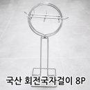 회전/국자걸이/조리도구걸이/주방용품/조리도구/8P
