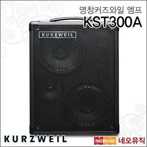 영창커즈와일앰프 KURZWEIL Amp KST300A 버스킹엠프