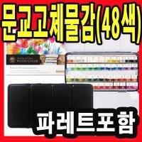 문교 국산 고체 그림 미술 수채화 48색 물감 파레트