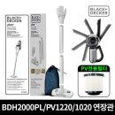 블랙앤데커 PVA03/PV1820C/BDH2000PL/PV1420/PV1420C