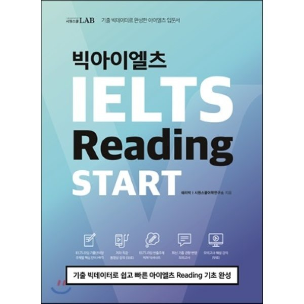 빅아이엘츠 리딩 Reading START  쉐리박 시원스쿨어학연구소