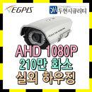 210만화소 고화질 실외하우징 CCTV카메라 AHD2362HI