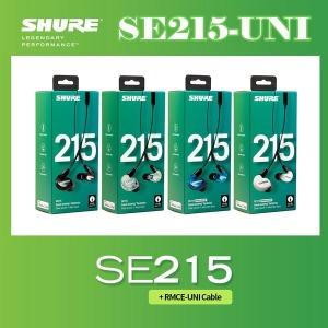 SHURE SE215/삼아正品/슈어 SE215/SE215-UNI/SE215UNI
