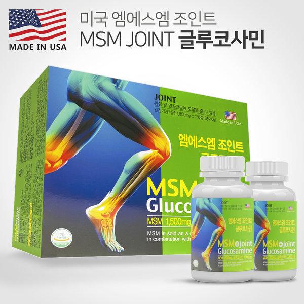 미국 MSM 글루코사민 식이유황 상어 연골 / 관절영양제