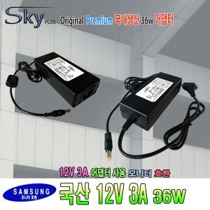 BX2350/BX2450N 삼성 모니터 호환 12V 3A 국산 아답터