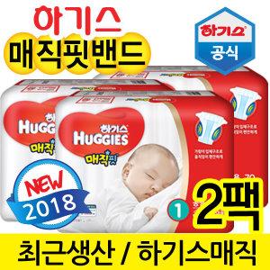 하기스 매직 핏 밴드 기저귀 1 2 3 4 5 단계 신생아