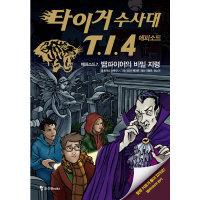 타이거 수사대 T.I.4 에피소드 7  조선북스   토마스 브레치나  뱀파이어의 비밀