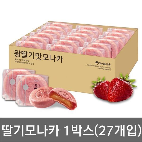 왕찹쌀 딸기모나카 1박스(27개입) 부모님/아이 간식