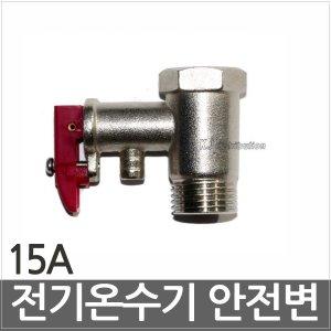 전기온수기 안전변 안전밸브 15A 귀뚜라미 린나이