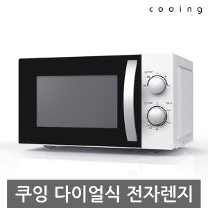 쿠잉 전자렌지 MM-720B /20L/전자레인지/소형/미니