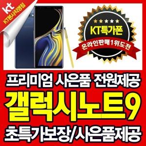 KT프라자 갤럭시노트9 당일발송 사은품제공 초특가