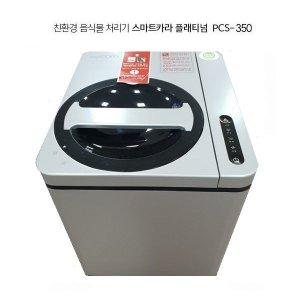 당일발송 스마트카라 가정용 음식물처리기 PCS-350