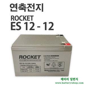 연축전지 로케트 ROCKET ES12-12 12V 12Ah