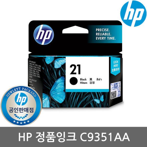HP 정품잉크 C9351AA (HP21/검정/HPF2280/HP4355/F2120)