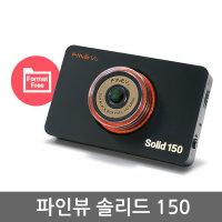 파인뷰 솔리드150 Solid 16GB FULL HD 무선거치대증정