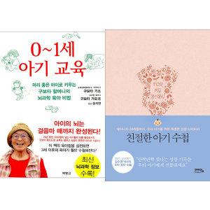 (전2권) 0-1세 아기 교육 + 친절한 아기 수첩 북뱅크/예담