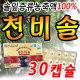 천비솔30캡슐 솔잎증류농축액100% 적송원 료 당뇨식품