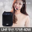 UHF 강의용 무선 마이크 기가폰/40W 고출력/NK-UA400