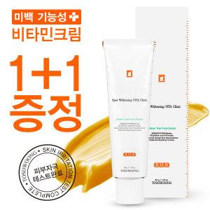 1+1 비타클리닉 비타민크림/미백크림/씨벅톤/화이트닝