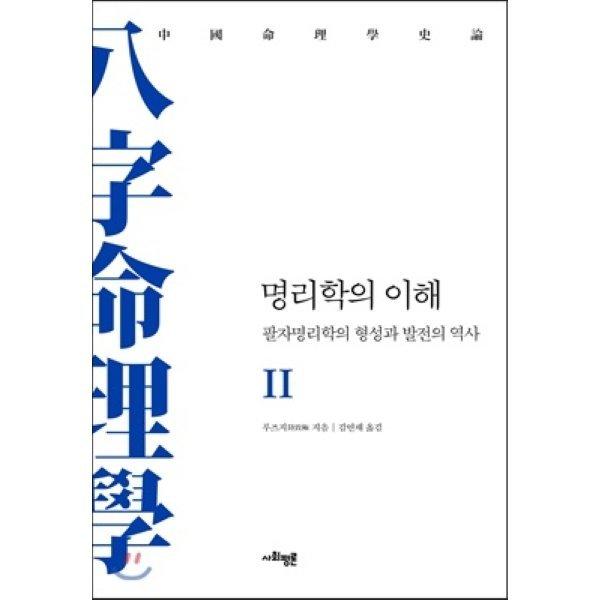 명리학의 이해 2 : 팔자명리학의 형성과 발전의 역사  루즈지