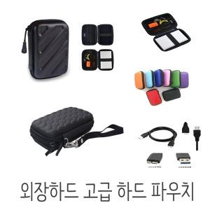 LG 외장하드 케이스 고급 하드 파우치 USB 3.0 케이블