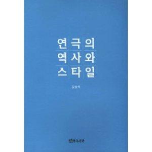 연극의 역사와 스타일  연극과인간   김남석
