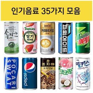 델몬트포도240mlx30캔/캔음료/캔커피/포카리/음료수