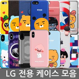 LG G7/V30/G6/G5/V20/V10/Q8/Q6/K10/G4/G3/X500/X4+폰