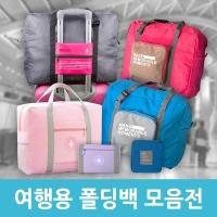 캐리어 보조가방 휴대용 폴딩백 보스톤 가방