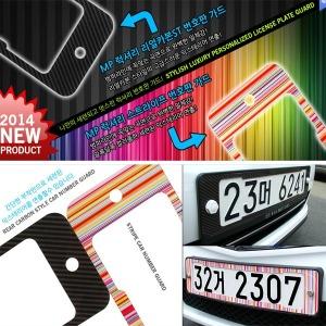 번호판가드 번호보호 스티커 볼트 보호 자동차번호판
