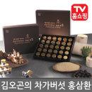 김오곤원장의 황실 차가버섯 홍삼환 2박스 차가버섯환A