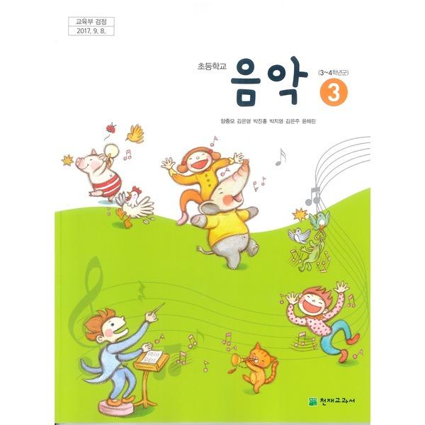 (교과서) 2015개정/초등학교 음악 3 양종모/천재/교과서 새책수준