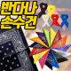 패션 페이즐리 반다나 손수건 등산/레이어드/헤어밴드