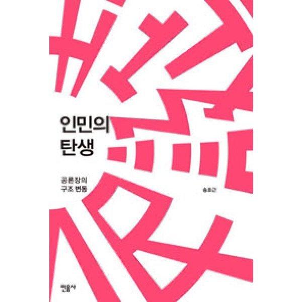 인민의 탄생  민음사   송호근  공론장의 구조 변동
