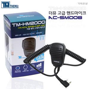 TM-HM2000 AN-150/AN-200/AN-400 무전기 핸드마이크/
