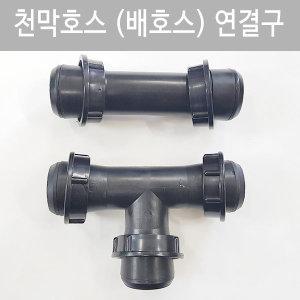 동명농자재/천막호스연결구/배호스연결구/배호스연결