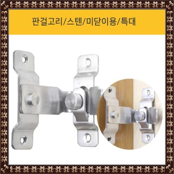 판걸고리 스텐 미닫이용특대/ 잠금장치/특대/미닫이문