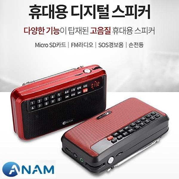 아남 효도라디오 ATX-08 FM라디오 SOS경보음 손전등