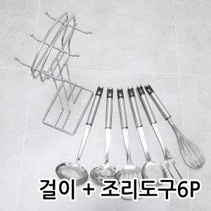 국자걸이/조리도구세트/키친툴/국자/주방용품/은장6P