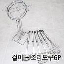 국자걸이/조리도구세트/키친툴/주방용품/은장6PB