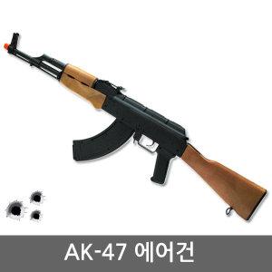 토이스타 AK-47 에어건 비비탄총 BB탄총 장난감총ak47