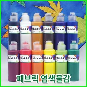 패브릭 염색물감 120ml 12색 세트 / 직물용 그림물감