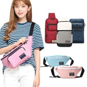 힙색 메신저백 힙쌕 크로스백 슬링백 여행용 가방