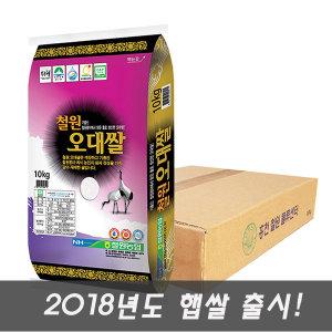 철원오대쌀 10kg 철원농협 햅곡 18년산(박스포장)