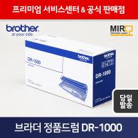DR-1000 정품 검정 10000매 HL1110 DCP1510 MFC1810